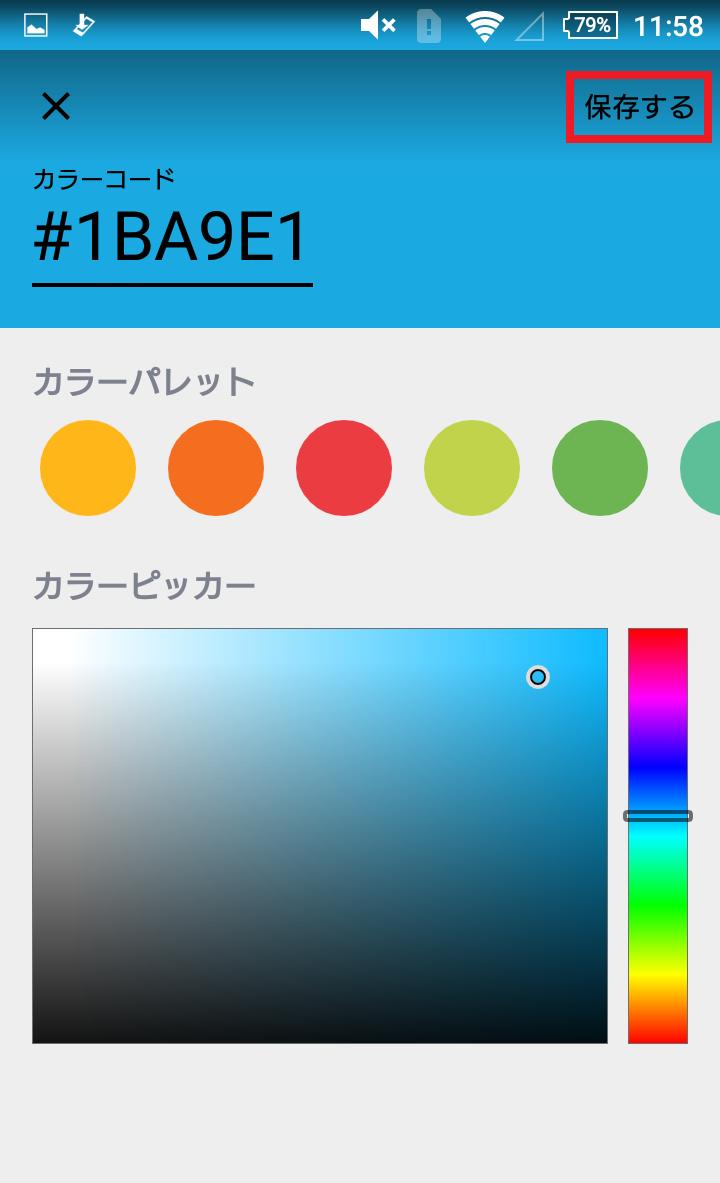チャット画面の色の設定画面