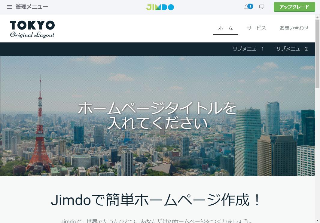 ホームページの準備が完了しました!ようこそ Jimdo へ!