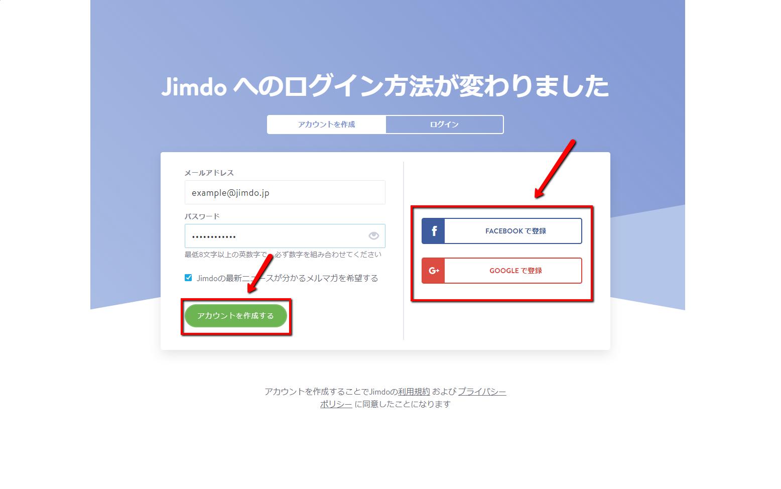 3.アカウントの管理を行うメールアドレスとパスワードを入力して「アカウントを作成する」をクリック