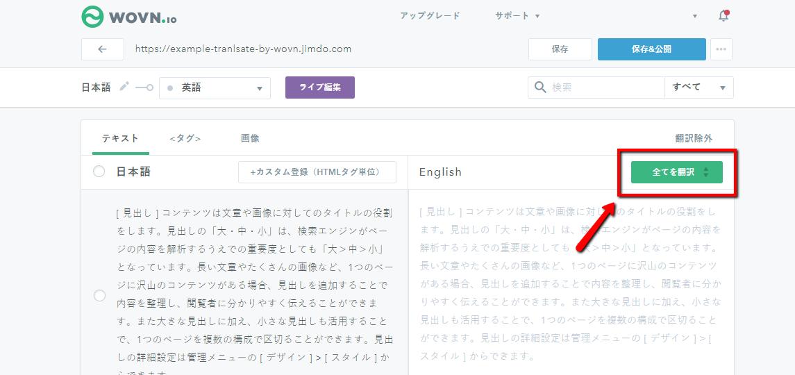 2. 右上にある「全てを翻訳」をクリックして「機械翻訳」または「プロ翻訳」を選択