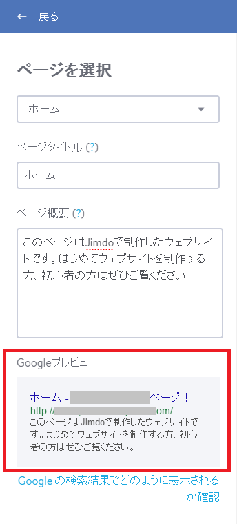Googleプレビュー画面を確認する方法