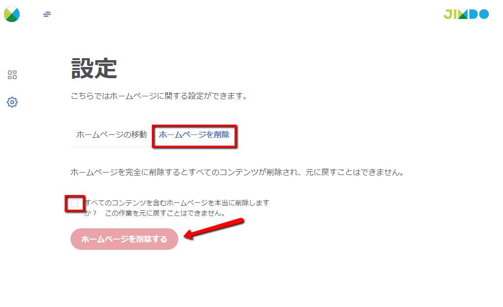 2.同意事項をご確認の上、チェックを入れ「ホームページを削除する」をクリックする