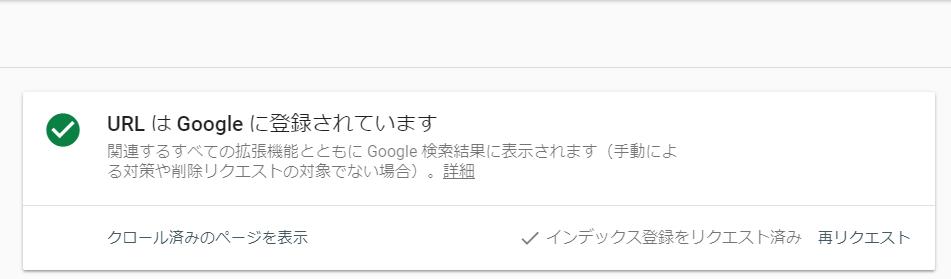 4.「URLはgoogleに登録されています」と表示され完了となります。