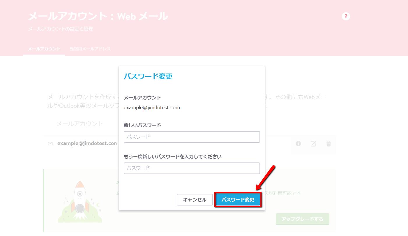 2.新しいパスワードを入力し、「パスワード変更」をクリック