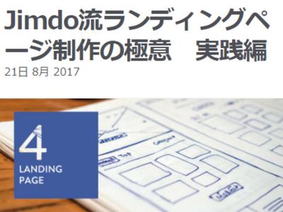Jimdo流ランディングページ制作の極意 実践編
