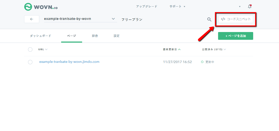 4.画面右上にある「コードスニペット」をクリック