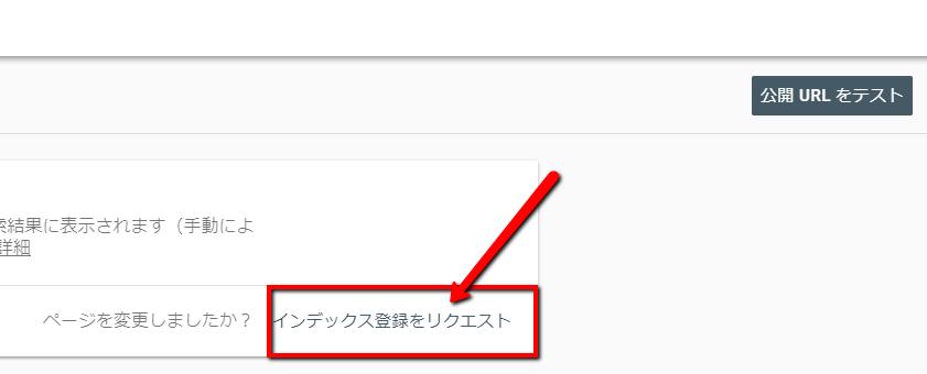 3.インデックス登録をリクエスト をクリック
