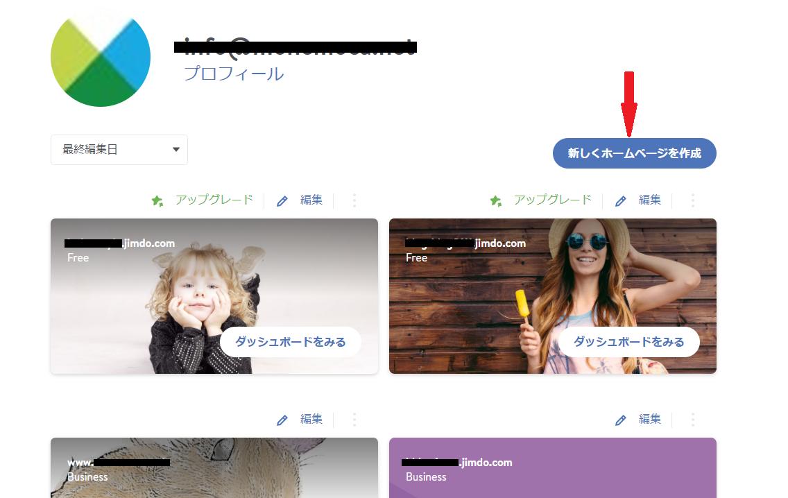 2.「新しくホームページを作成する」ボタンをクリック