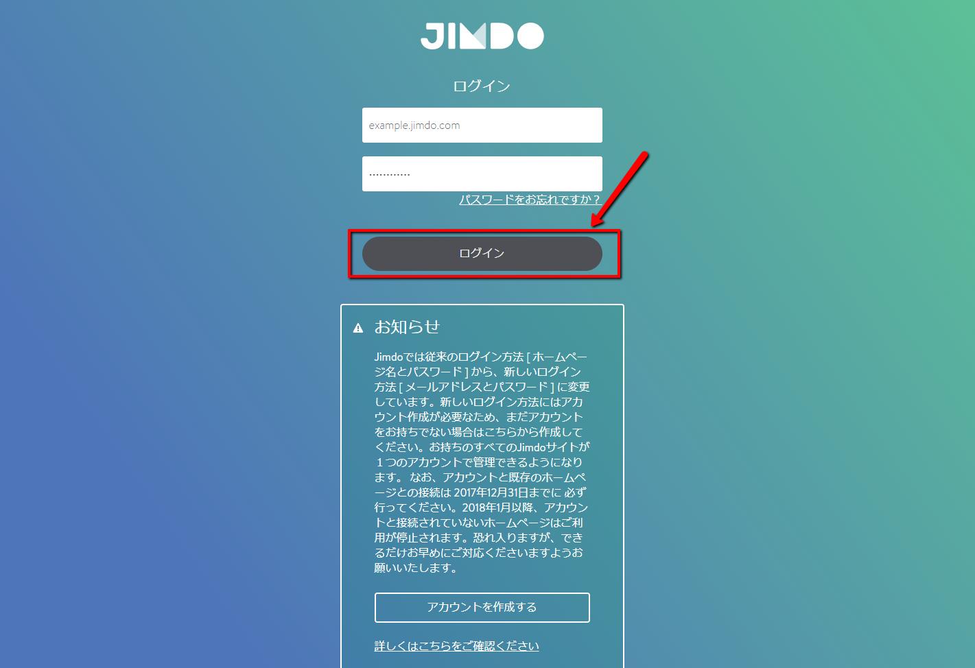 1.アカウントと接続を行うホームページへログイン