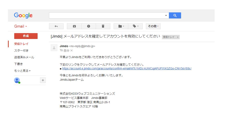 5.新しいメールアドレスへ送られる承認メール内のリンクをクリック