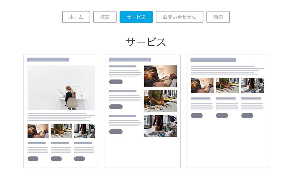 「サービス」には、ショップの紹介や異なる製品・サービスを紹介する際に適したテンプレートが揃っています