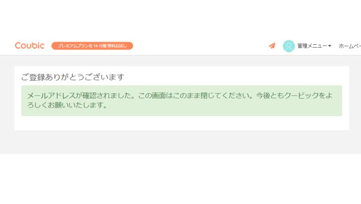 4. 「ご登録ありがとうございます」の画面が表示されたら登録完了です