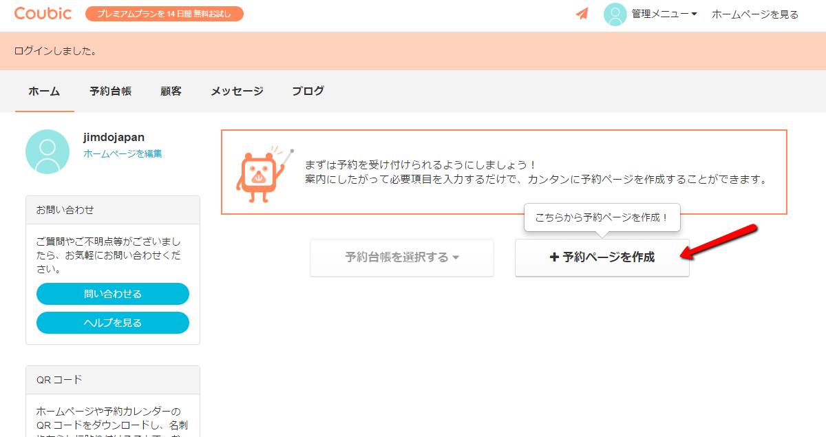 1. Coubic にログイン し、「+予約ページを作成」ボタンをクリック