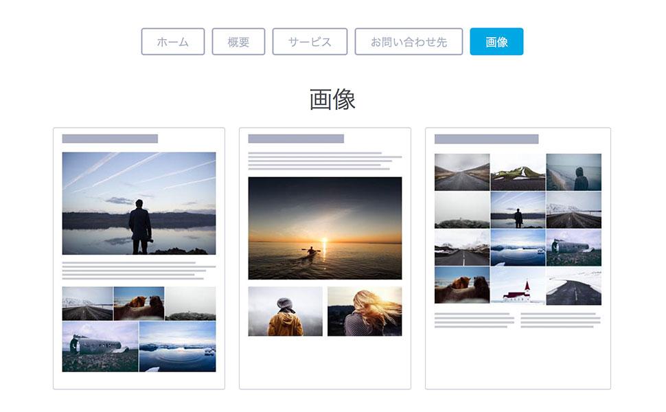「画像」では、イメージや写真、フォトギャラリーを設置したい場合に有効なテンプレートが揃っています