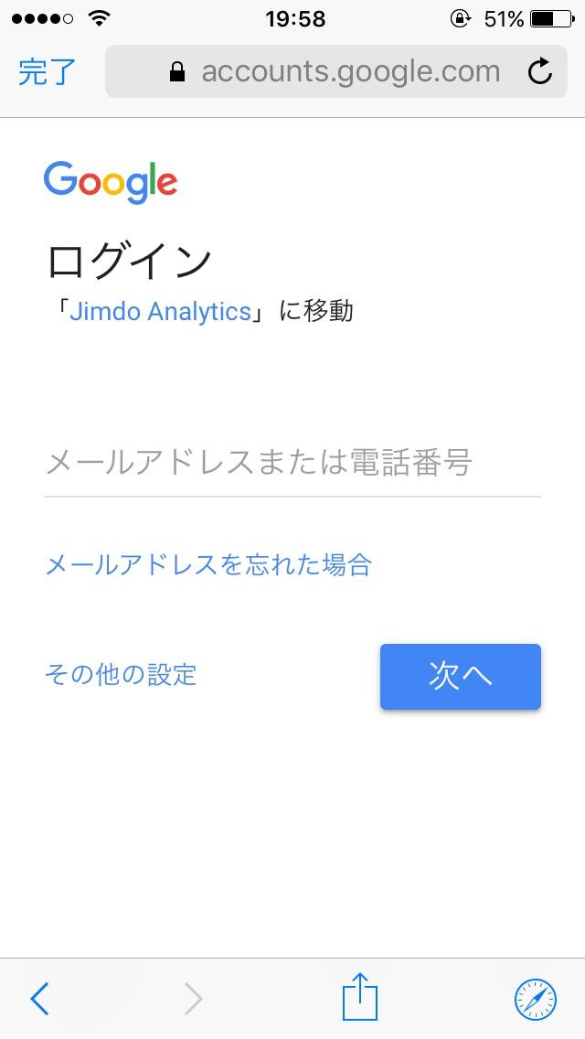 Jimdo と接続されているアカウントへログイン