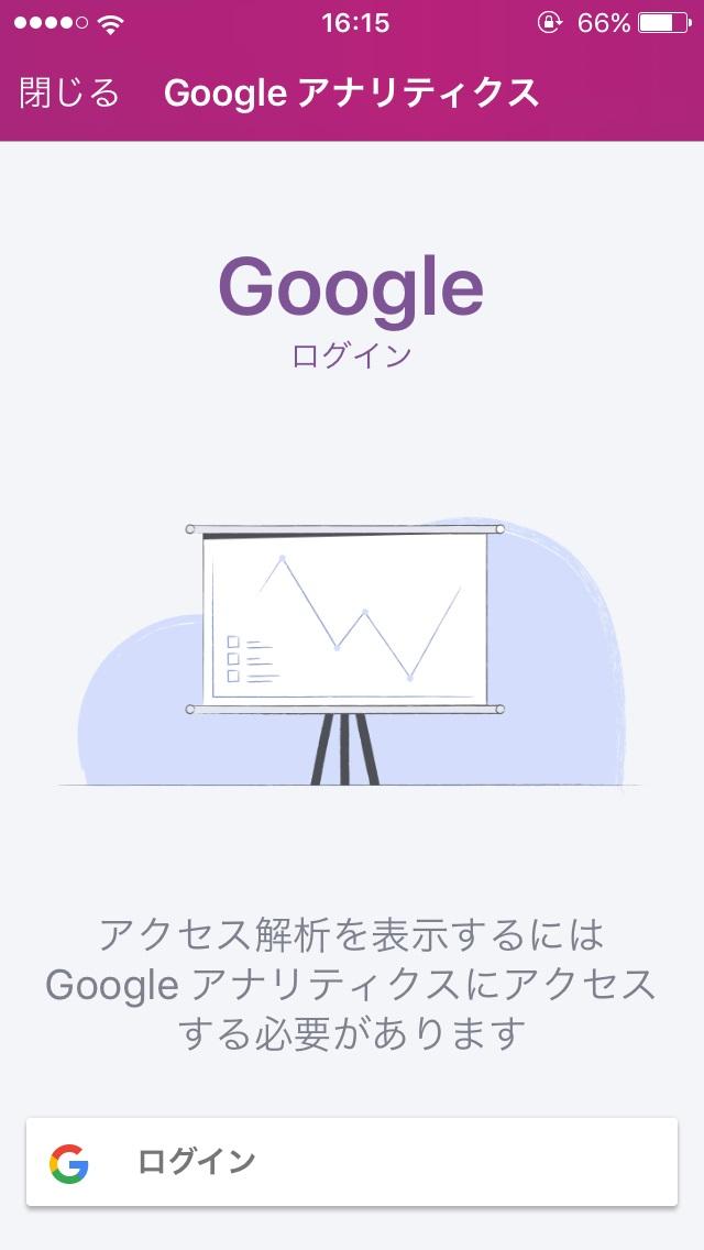 Google アカウントへログイン