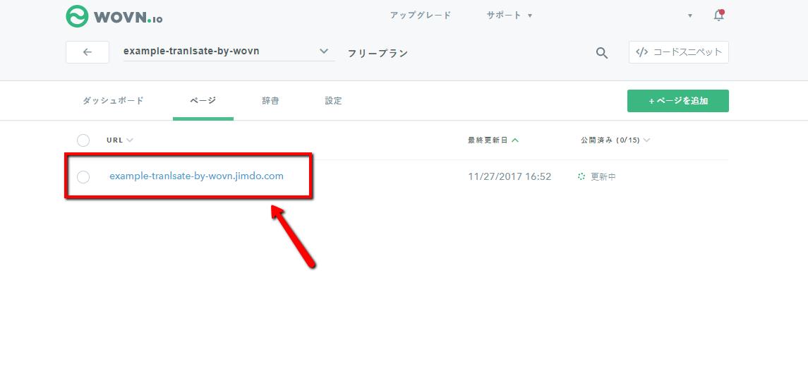 1. WOVN.io にログイン し、翻訳するホームページのURLをクリック