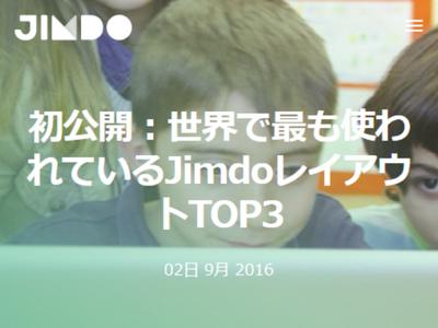 初公開:世界で最も使われているJimdoレイアウトTOP3