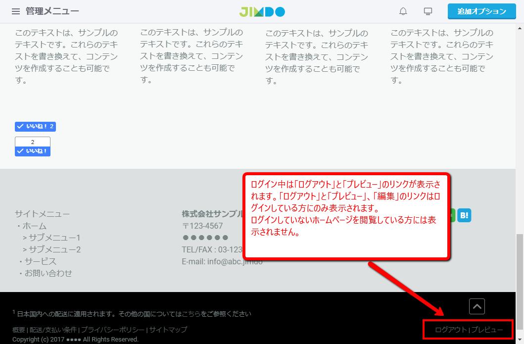 画面左に「ログアウト」、「プレビュー」、「編集」のリンクが表示されます