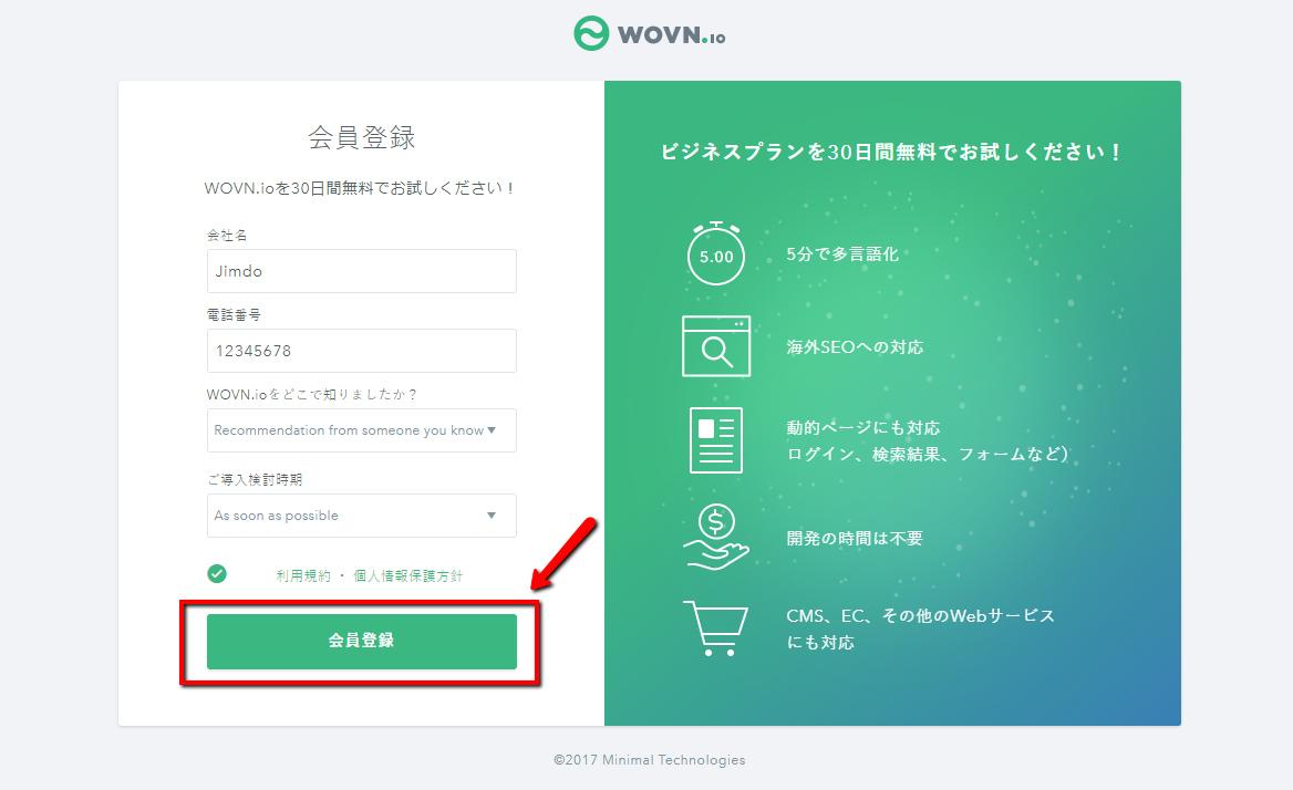 2. 登録画面で必要事項を入力して「会員登録」をクリック