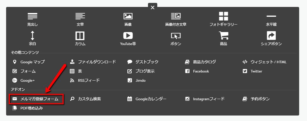 2. 「メルマガ登録フォーム」をクリック