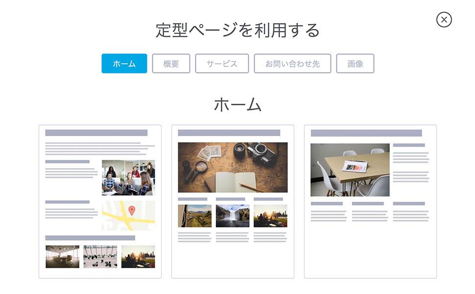 「ホーム」に分類されるテンプレ―トは、特にWebサイトのトップページに利用できます