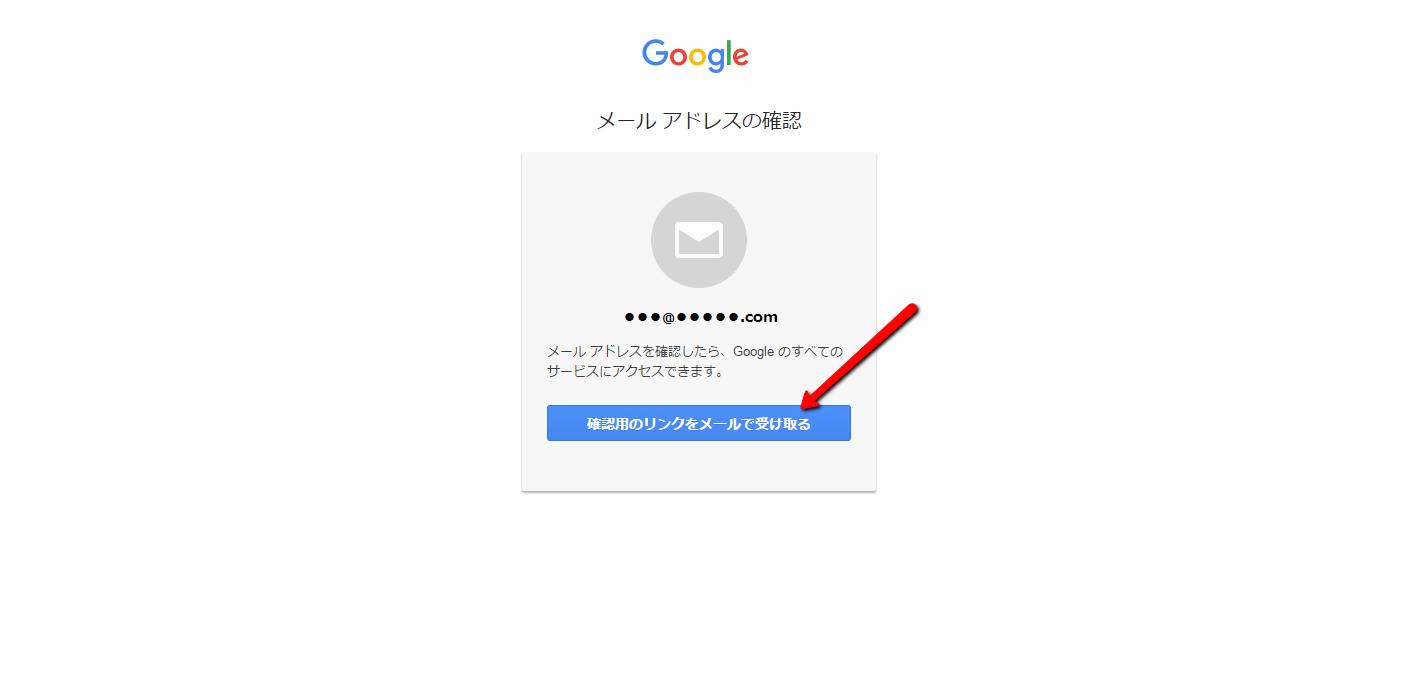 3. 「確認用のリンクをメールで受け取る」をクリック