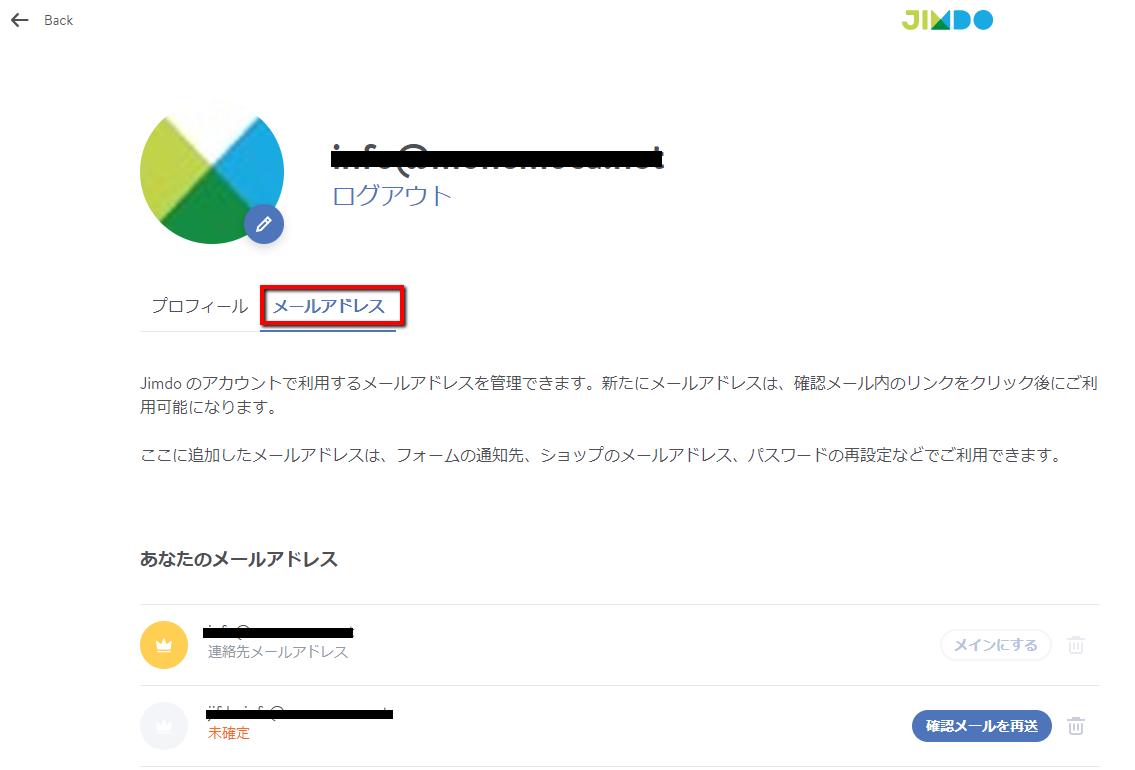 「メールアドレス」では、Jimdoアカウントにログインする際のメールアドレスについて変更が可能です。