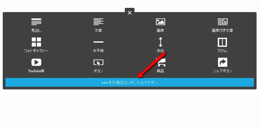5. 予約ボタンを設置したい場所で「コンテンツを追加」>「その他のコンテンツ&アドオン」をクリック