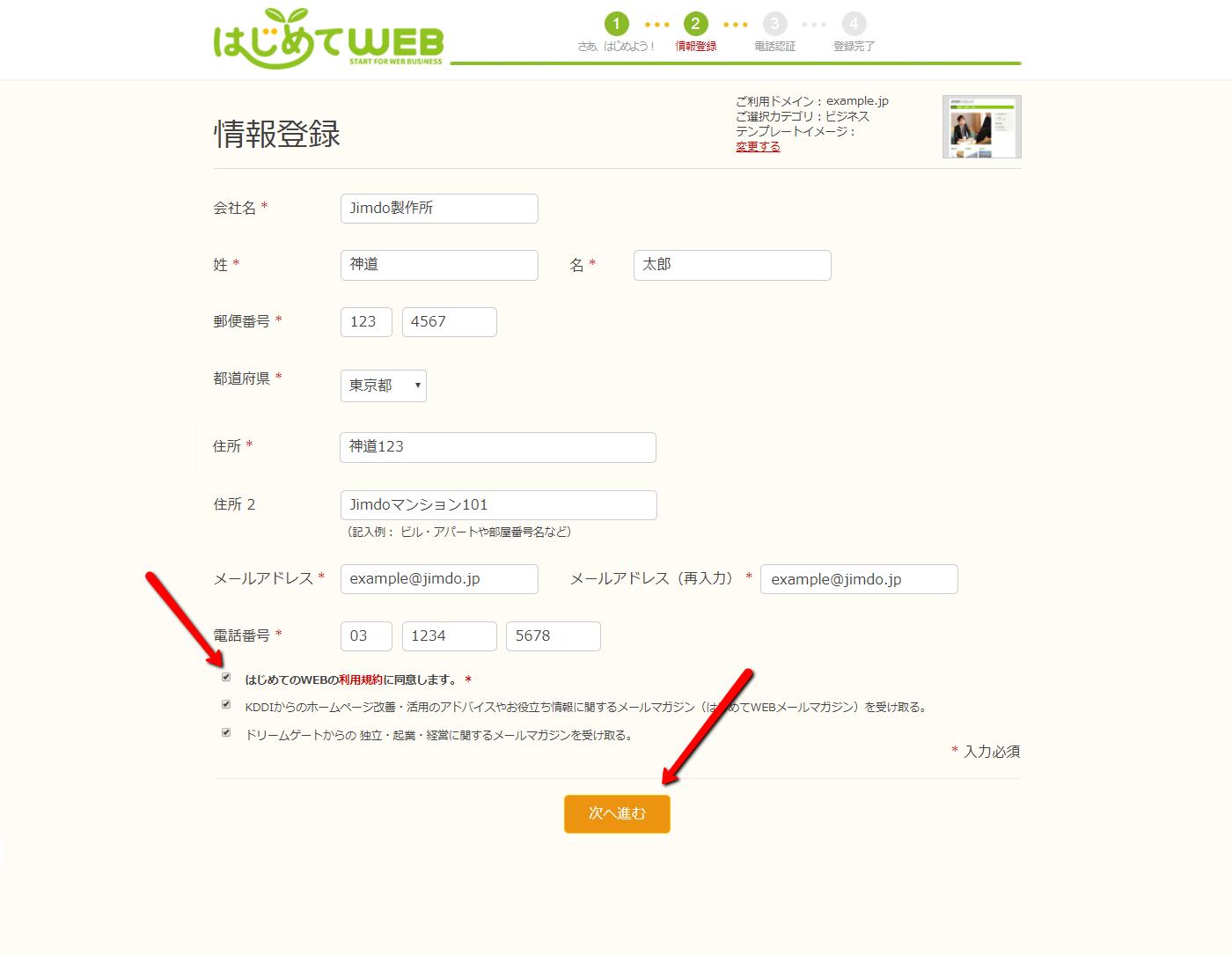 4.登録情報を入力して、「次へ進む」をクリック