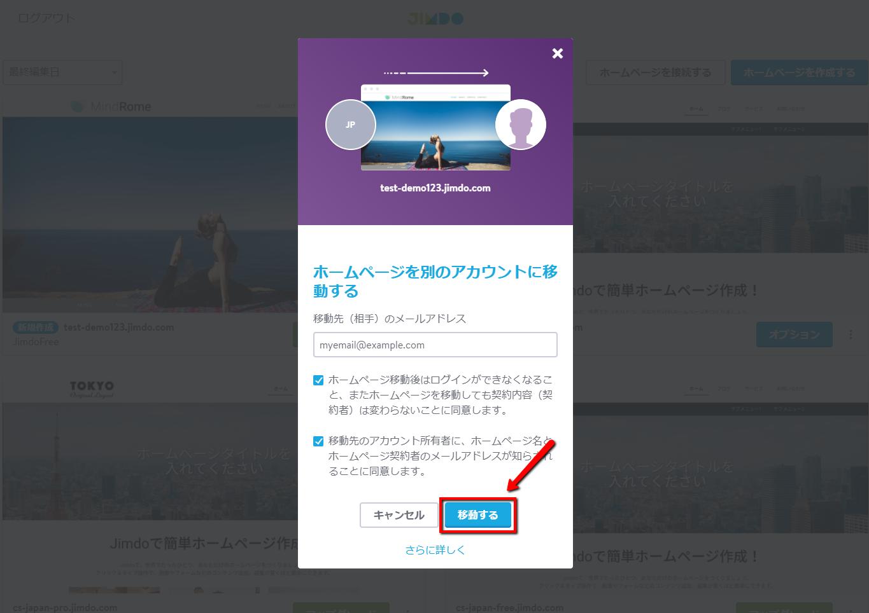 4.移動先のアカウントのメールアドレスを入力し、チェックボックスを確認して「移動する」をクリック