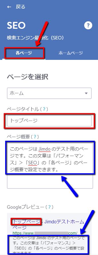 「各ページのページタイトル」と「ページ概要」の設定