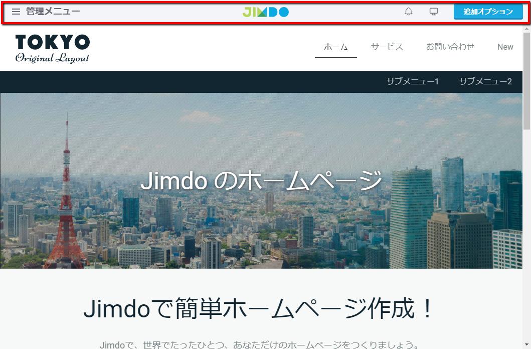 画面上部に「管理メニュー」、「Jimdoのロゴ」などが表示されます。