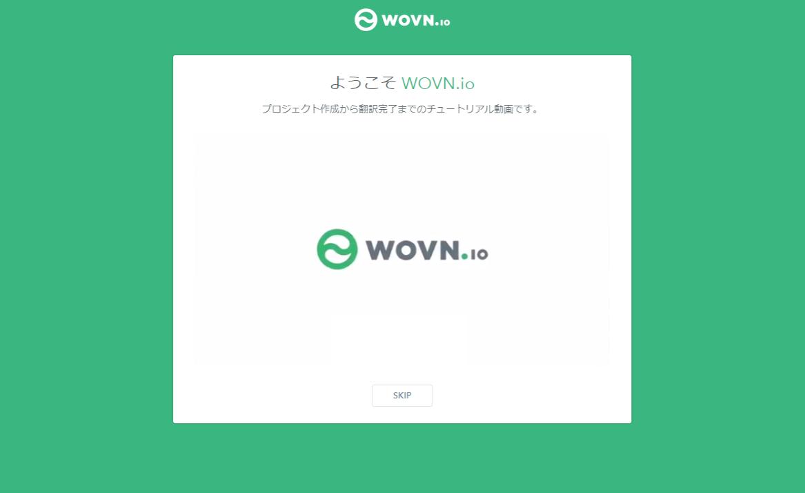 3.「WOVN.io」のチュートリアルが流れたら登録完了です