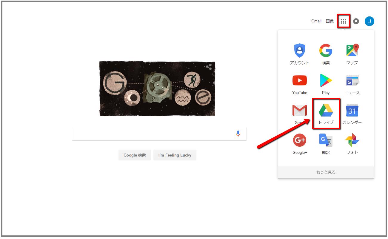 2. Google アプリから「ドライブ」をクリック