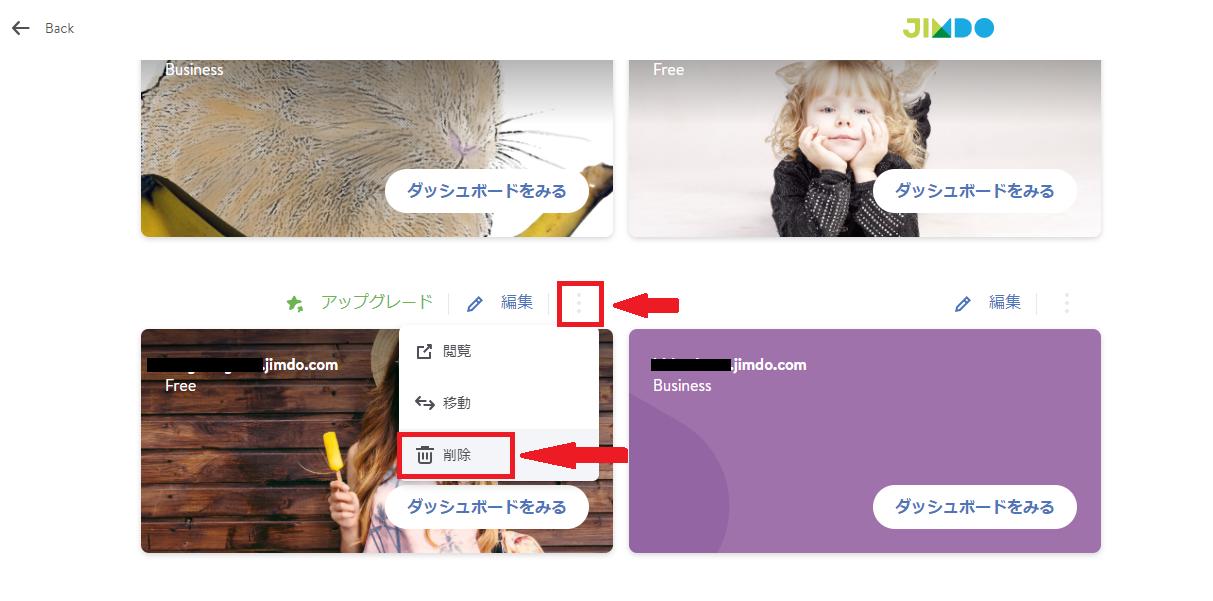 1.移動したいホームページの右上にある「縦3つの丸」ボタンをクリックし「削除」を選択する