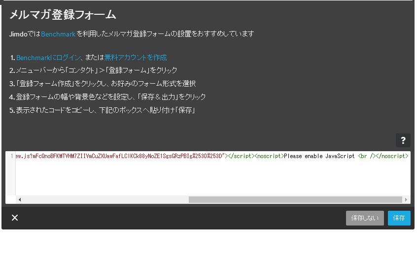 3. Step 1 でコピーしたコードを張り付け、「保存」