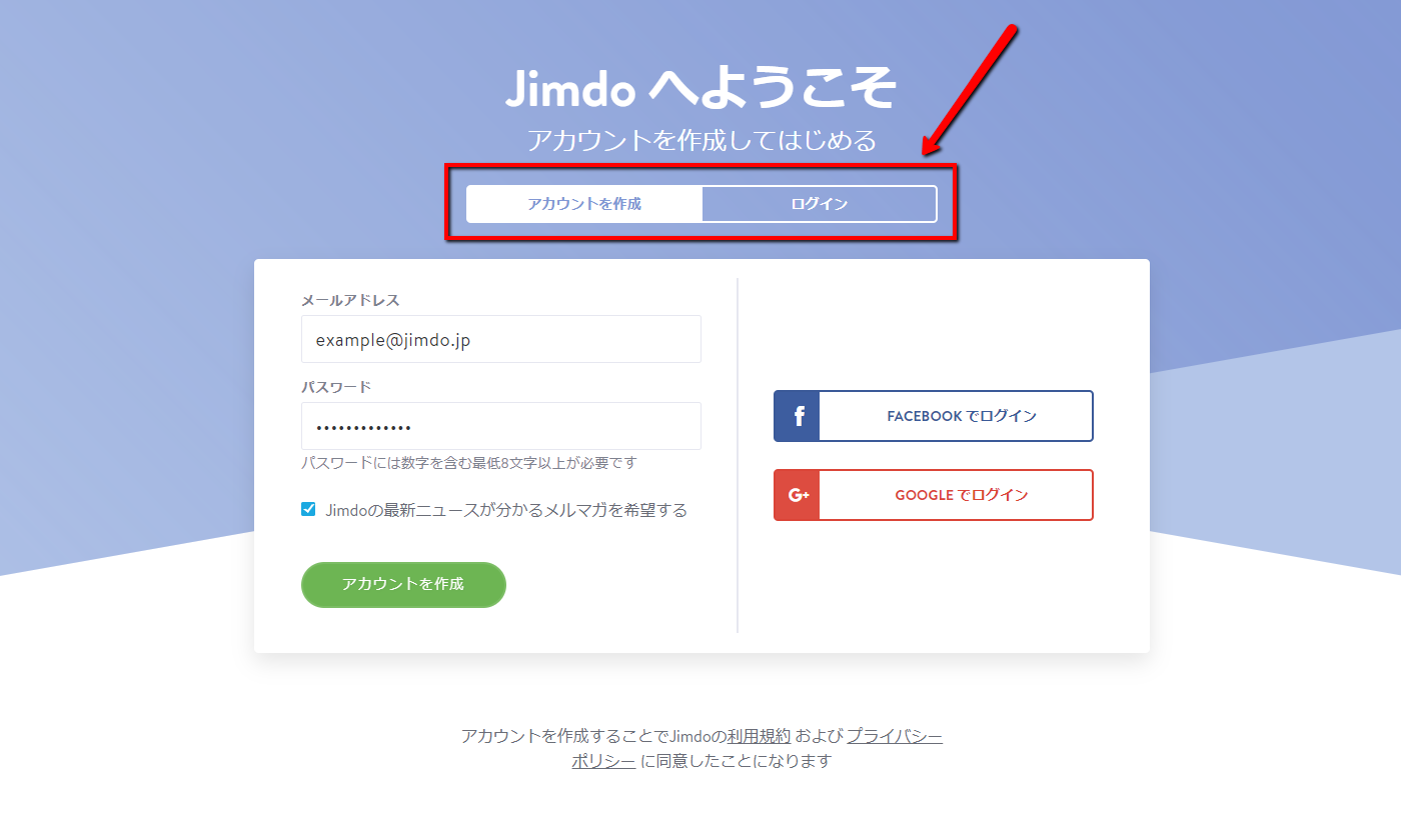 2.「アカウント」を作成、すでにJimdoのアカウントをお持ちの場合は、「ログイン」する