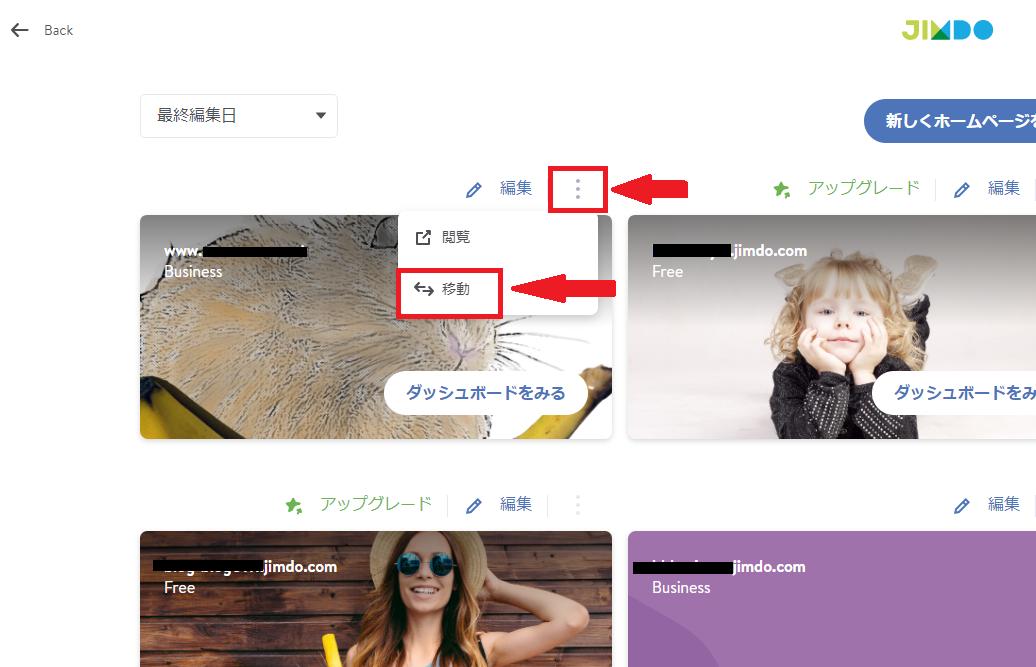 1.移動したいホームページの右上にある「縦3つの丸」ボタンをクリックし「移動」を選択する