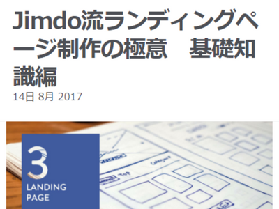 Jimdo流ランディングページ制作の極意 基礎知識編