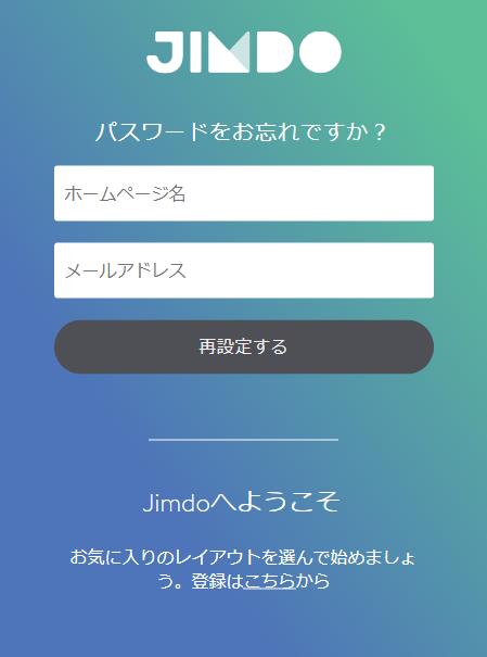 ホームページ名とメインメールアドレス、またはサブメールアドレスを入力し「再設定する」をクリックます。
