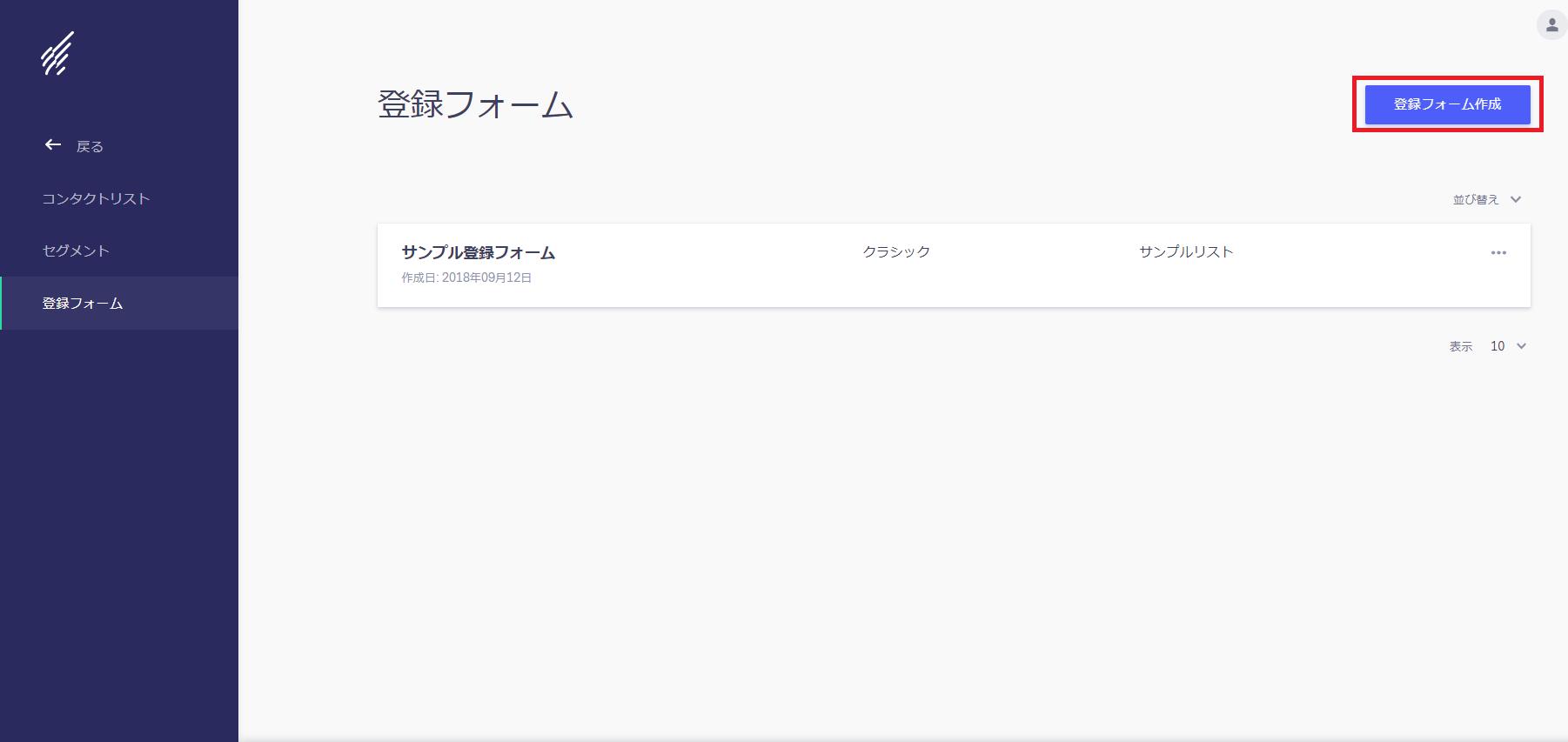 「登録フォーム作成」をクリック