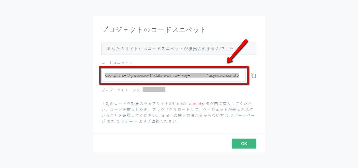 5.表示されている「コードスニペット」をコピー