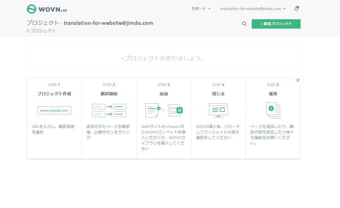 4. チュートリアルが終了すると自動的に「プロジェクト」のページが表示されます