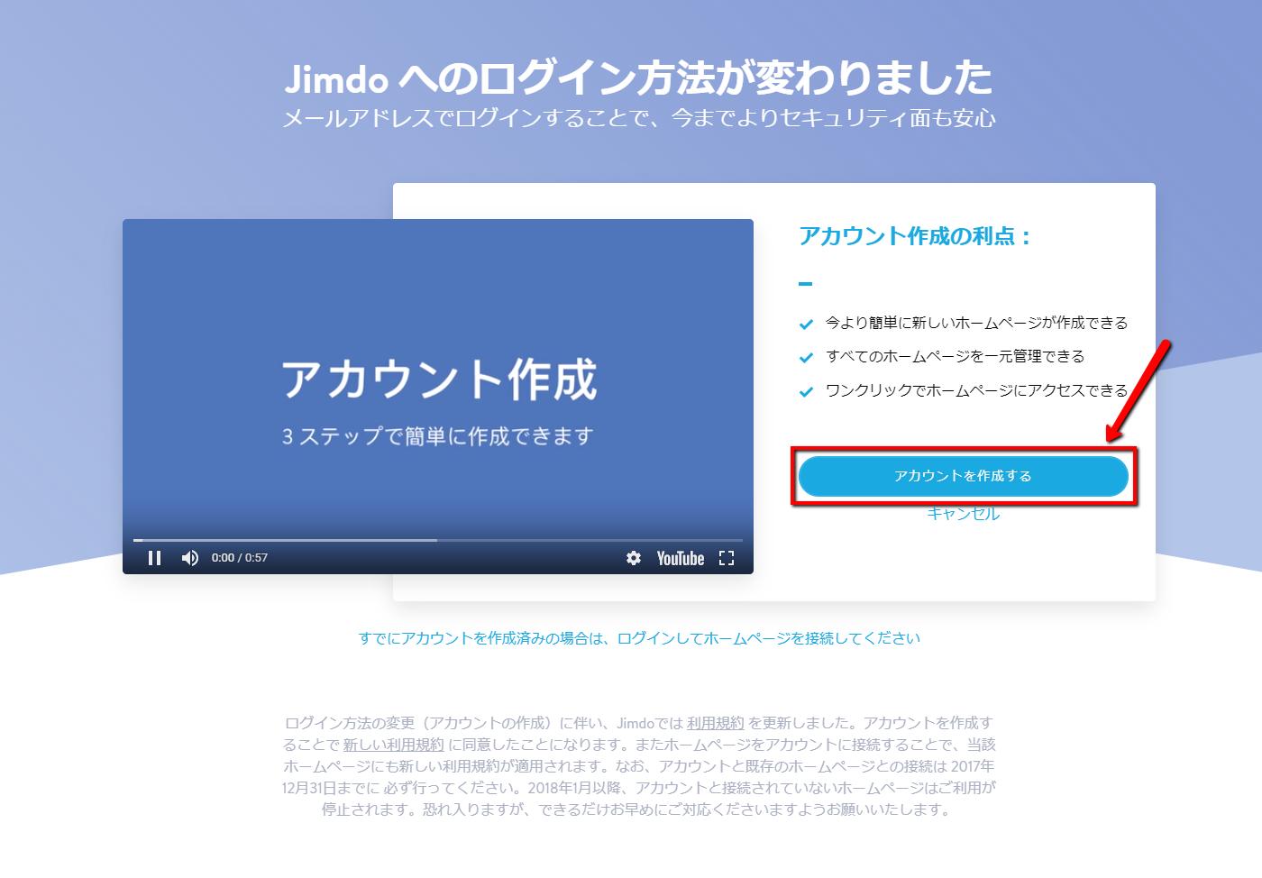 2.「Jimdo へのログイン方法が変わりました」の画面右にある「アカウント作成」をクリック