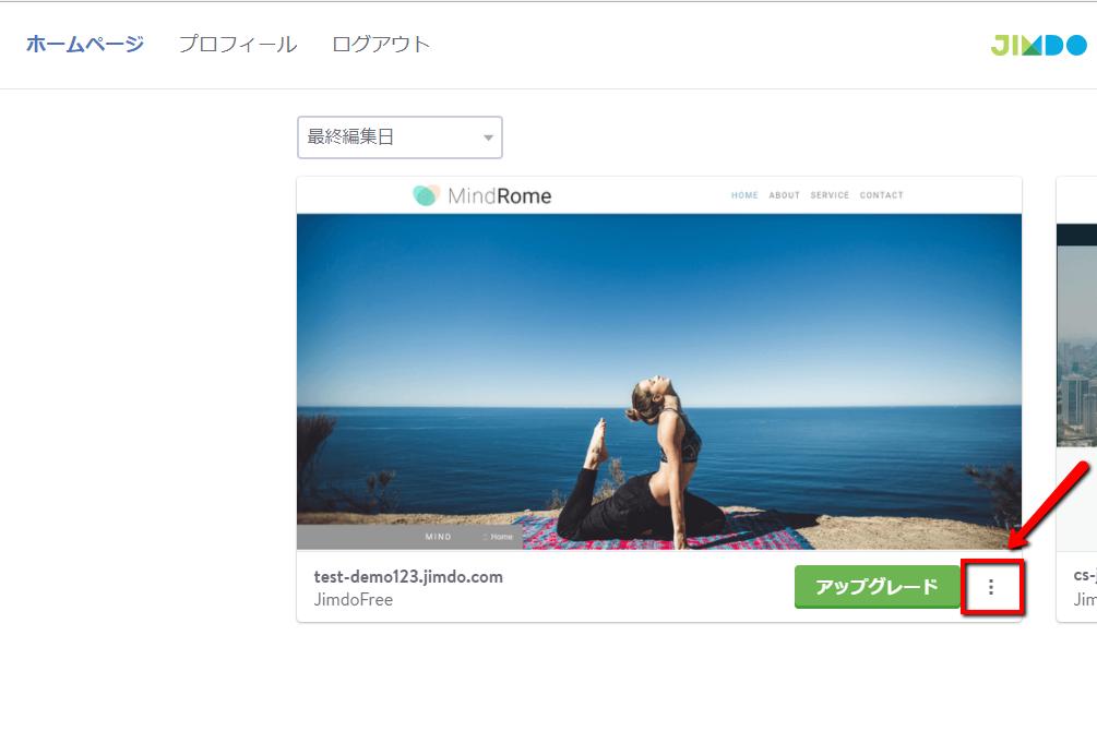 1.移動したいホームページの「3つの丸のメニュー」をクリック