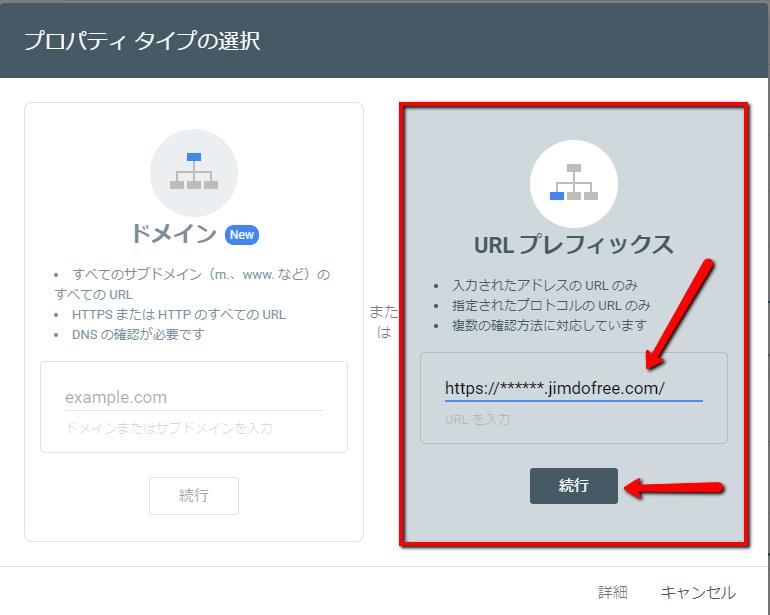 1.URL プレフィックス欄にホームページのURLを入力し、「続行」を押下