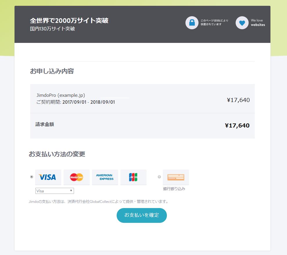 4.お支払い情報を確認し、決済方法を選択して「お支払を確定」をクリック