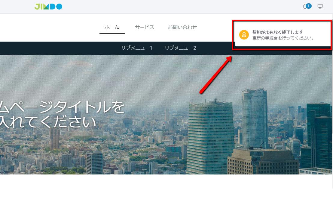 1.ログイン後の画面右上に表示される「更新の手続きを行ってください」をクリック