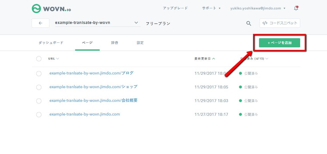 4. サブページの翻訳は「+ページを追加」をクリックして、サブページのURLを追加したあとに、上記 1 ~ 3 の作業を繰り返します